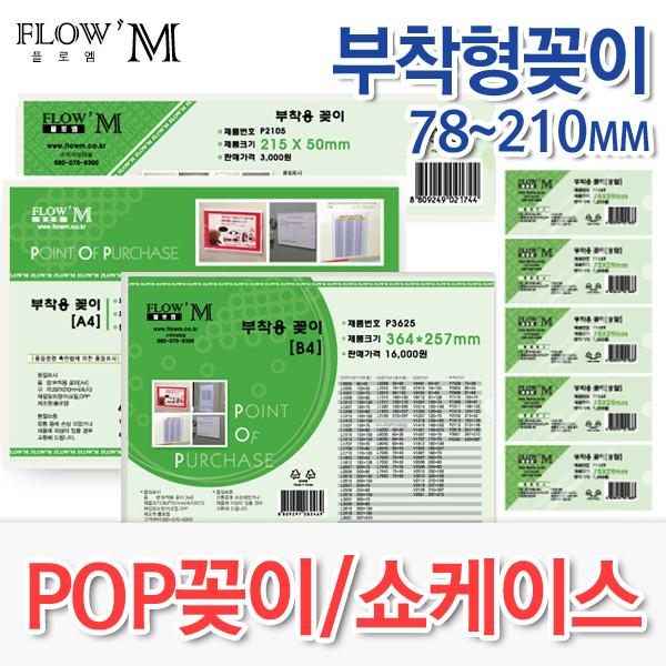 플로엠 부착형꽂이 (78~210mm)