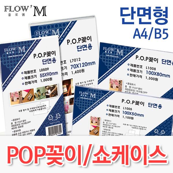 플로엠 단면형꽂이 A4/B5