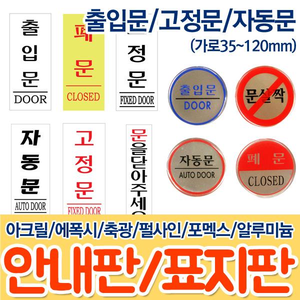 플로엠 표지판 출입문/고정문/자동문(가로35~120mm)
