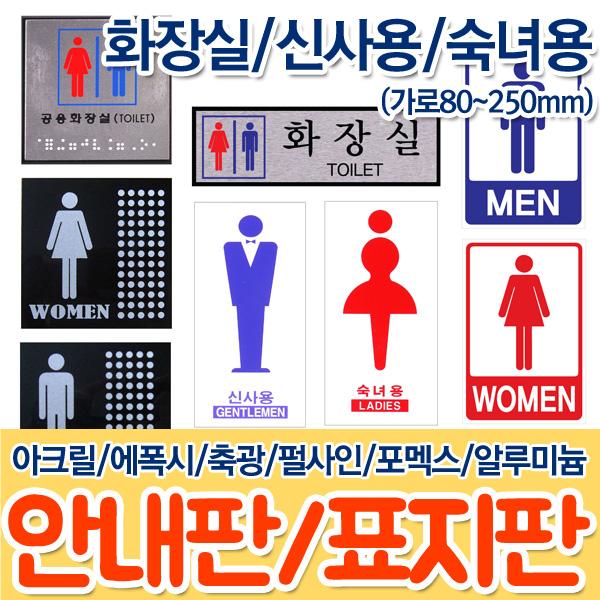 플로엠 표지판 화장실/신사용/숙녀용(가로80~250mm)