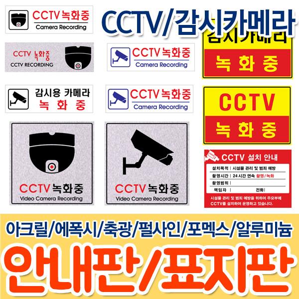 플로엠 표지판 CCTV/감시카메라