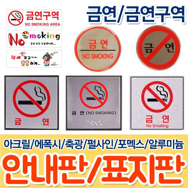 플로엠 표지판 금연/금연구역