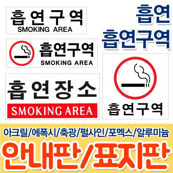 플로엠 표지판 흡연/흡연구역