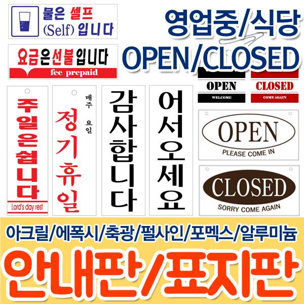 플로엠 표지판 영업중/식당/open/closed