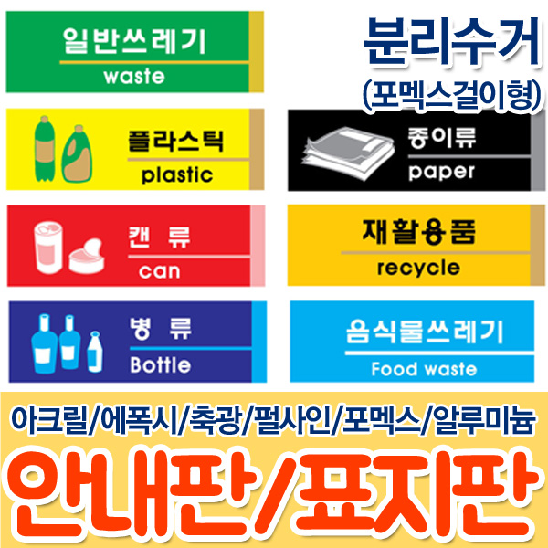 플로엠 표지판 분리수거/포멕스걸이형