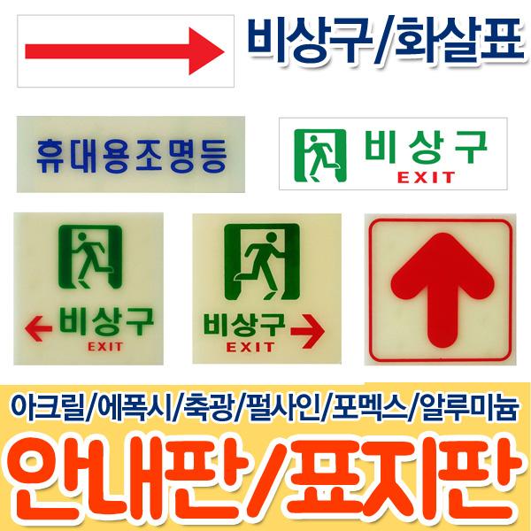 플로엠 표지판 비상구/화살표/축광