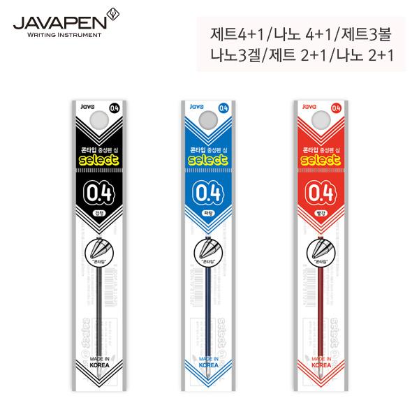 자바 나노3겔&C 중성리필심 콘타입 (0.4mm)