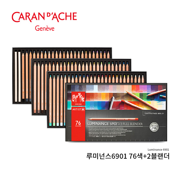 까렌다쉬 루미넌스 6901 유성 색연필 76색 전문가용(6901776)