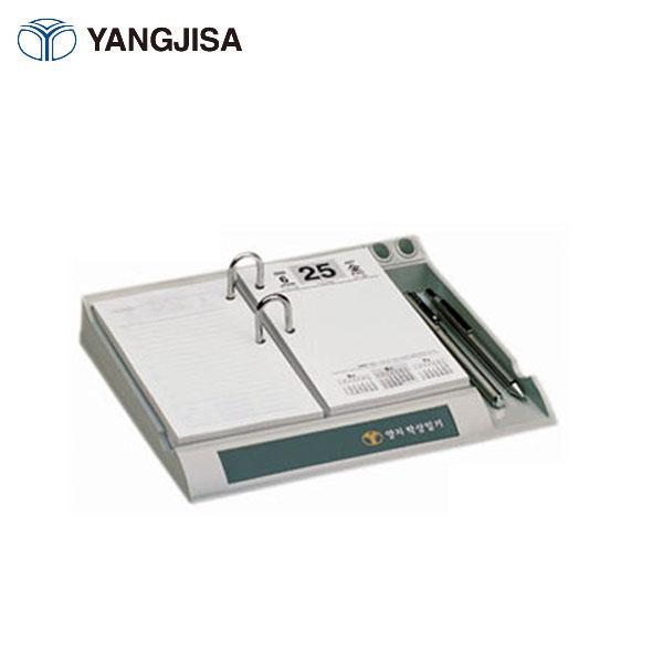 양지사 탁상일기 MP3 - 대형